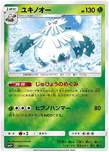Pokemon Card Japanese - Abomasnow 004/050 SM5+ - Reverse Holo
