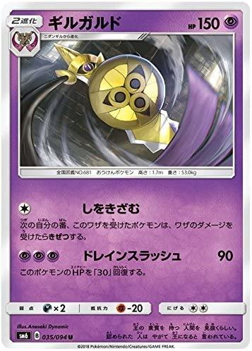 Pokemon Card Japanese - Aegislash 035/094 SM6