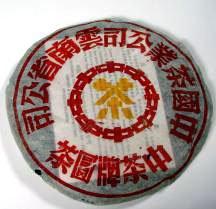 1998 Grand Yellow Label Beeng Cha Tea Leaves - Vintage Pu-erh Teas