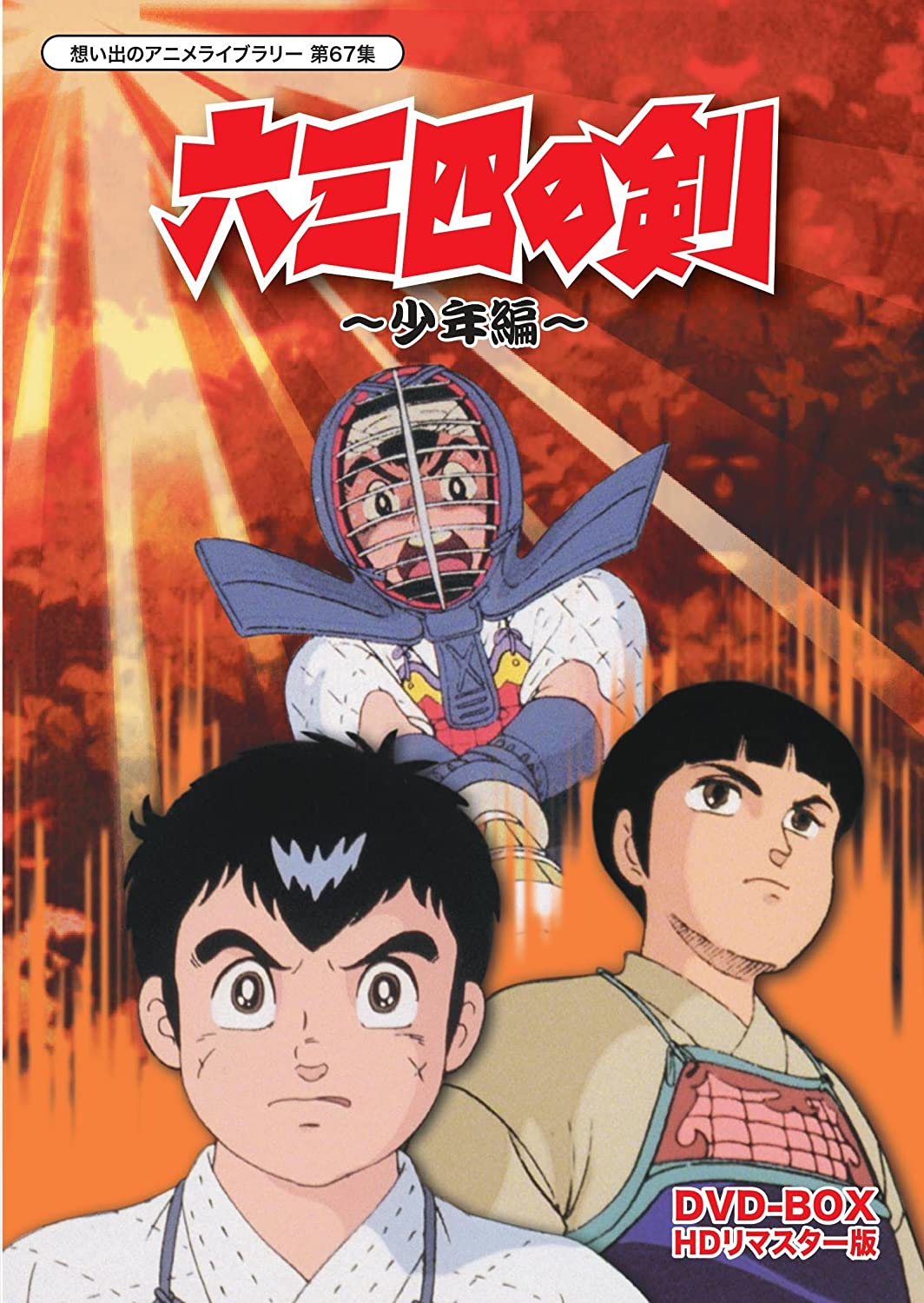 Sixty-four Swords Shonen Hen DVD-BOX HD Remastered [Remembrance Anime Library Vol. 67] JAPANESE EDITION