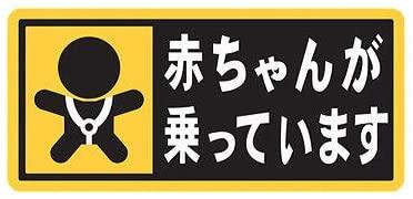 MAGNET Jdm Baby On Board Jdm Infant #2 Japanese Baby In Car Magnetic Vinyl Car Fridge Sticks to any Metal Surface 5