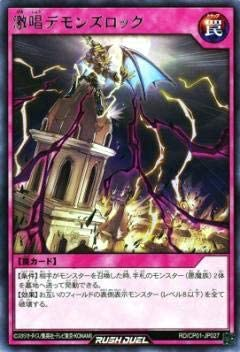 Yu-Gi-Oh! Rush Duel RD / CP01-JP027 Gekisho Demon's Rock (Rare Japanese Version) Character Pack -Gackt Loa Lomin-