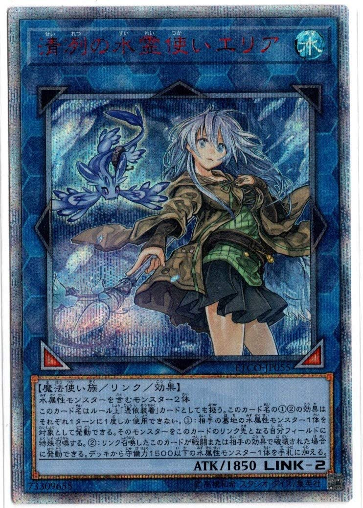 Yu-Gi-Oh! ETCO-JP055 Clear and Clear Water Spirit Area (Japanese Version 20th Secret Rare) Eternity Code