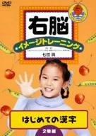 Right Brain Image Training-First Kanji Volume 2 [DVD] JAPANESE EDITION