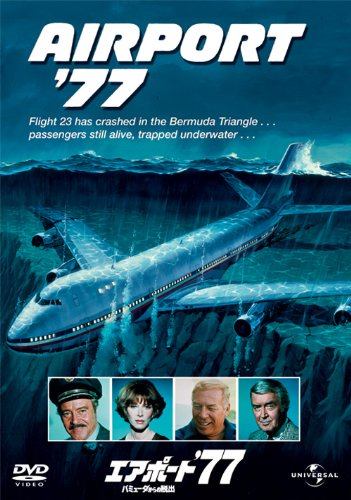 Airport '77/BERMUDA from Escape [Vest, Library 1500 Yen Action Movie Special] [DVD]