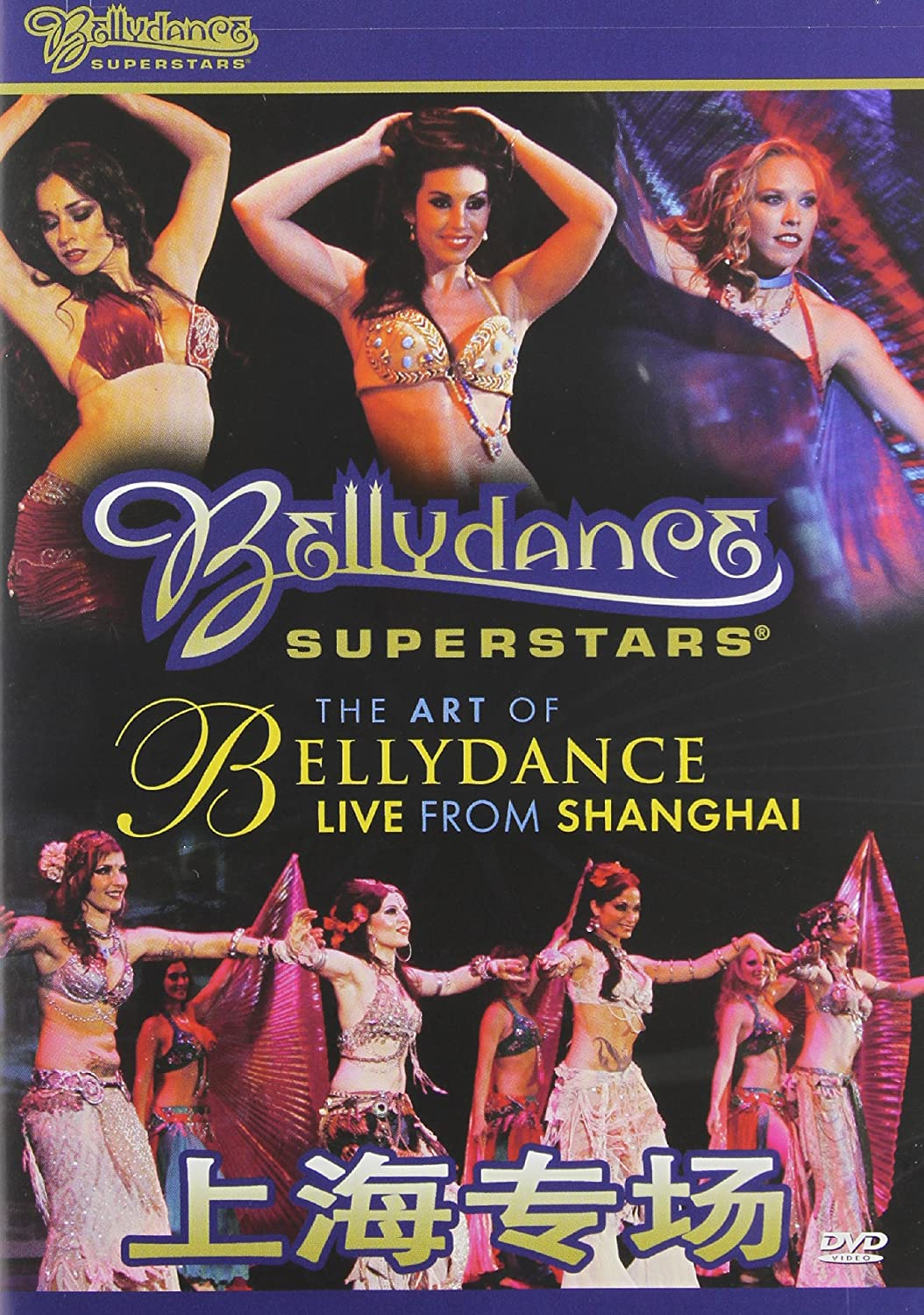 Art of Bellydance: Live From Shanghai