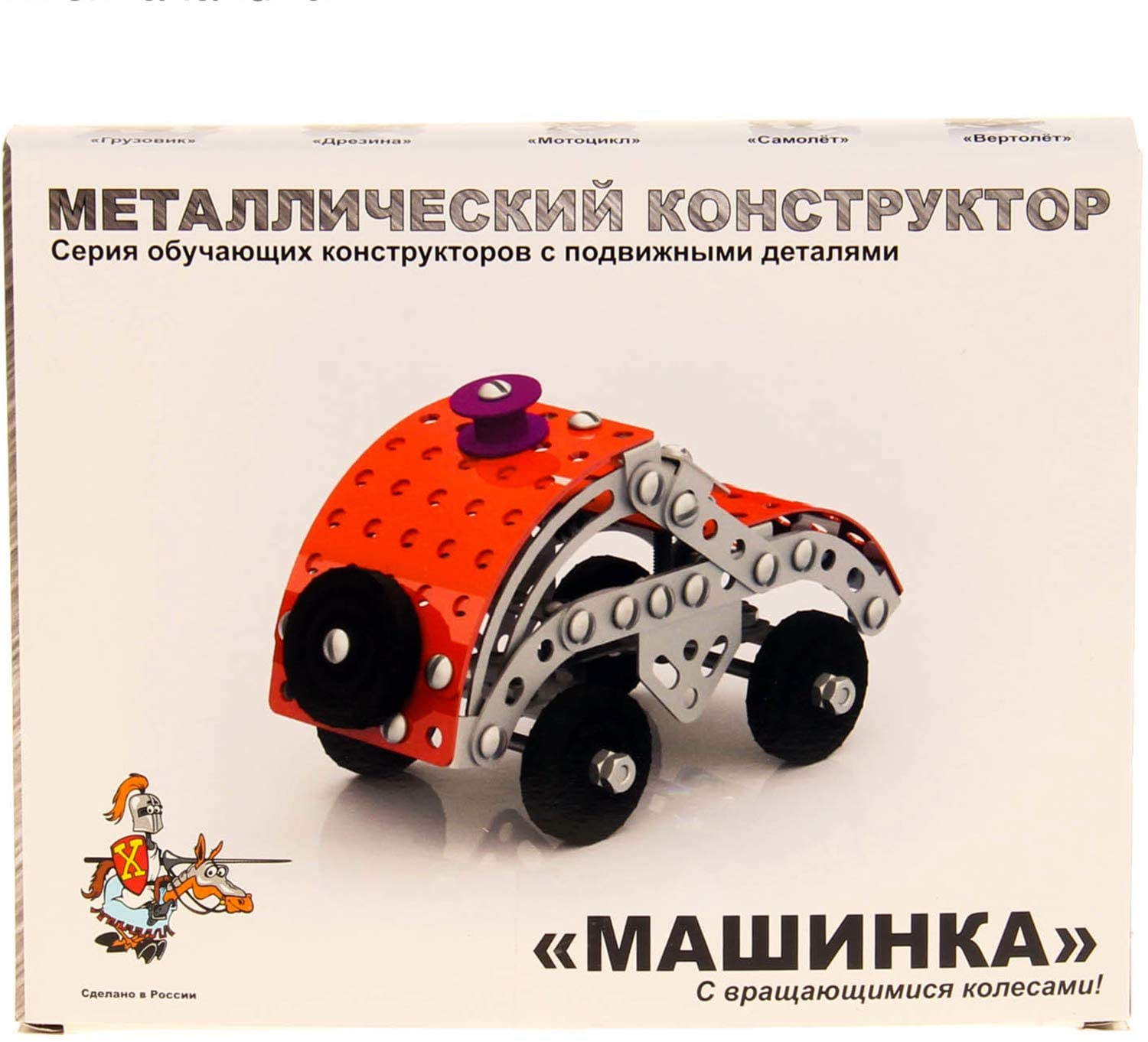 Car Model with Movable Parts Classic Soviet Russian Metal Constructor Kit 132 pcs