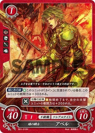 Fire Emblem Japanese 0 Cipher Card - ABEL: Green Knight B01-010 N