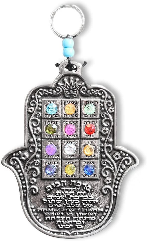 Blessing for Home Good Luck Wall Decor Hamsa Hand - Medium - In English or Hebrew - Made in Israel (Hebrew)