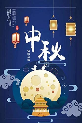 OFILA Polyester Fabric Mid-Autumn Festival Background 3x5ft Chinese Festival Celebration Photography Backdrop Mid-Autumn Festival Party Decoration Full Moon Night Rabbit Lanterns Shoots Props