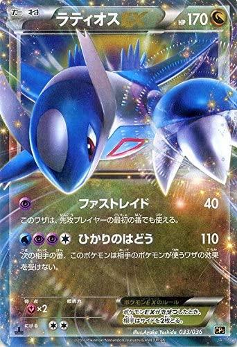 Pokemon Card XY Latios EX / Phantom & Legend Dream Kira Collection (PMCP5) / Single Card PMCP5-033