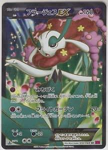 Pokemon Card XY Booster 4 Phantom Gate Florges-EX 092/088 SR XY4 1st Japanese