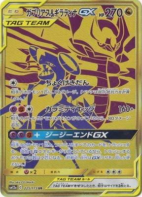 Pokemon Card Game SM12a 225/173 Gabrias & Giratina GX Dragon (UR Ultra Rare) High Class Pack Tag All Stars Japanese Version