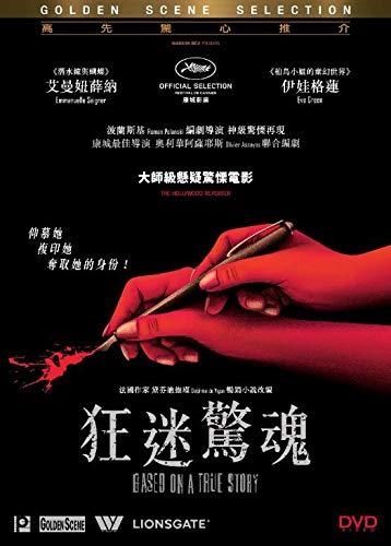 Based on a True Story (Region 3 DVD / Non USA Region) (Hong Kong Version / English subtitled) French movie aka D'après une histoire vraie / 狂迷驚魂