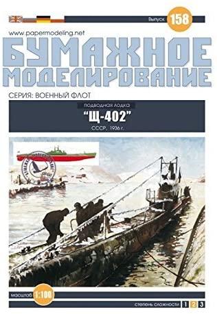 PAPER MODEL KIT MILITARY FLEET SUBMARINE PIKE SCH-402 USSR 1936 SHIP VESSEL BOAT CRAFT SAILBOAT 1/100 OREL 158